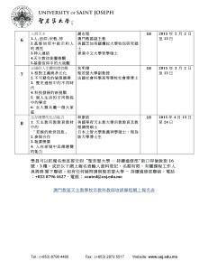 c04b-聖若瑟大學培訓課程-photo_頁面_3
