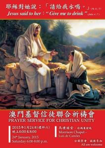 本年度基督宗教合一祈禱活動將於1月24日下午6時至8時,在白鴿巢前地馬禮遜堂舉行。主題為「耶穌對她說:請給我水喝」,誠意邀請眾弟兄姊妹們參加。