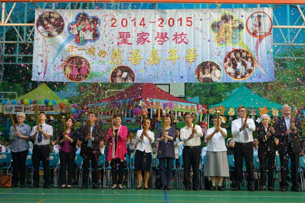 聖家學校「非一般的慈善嘉年華」